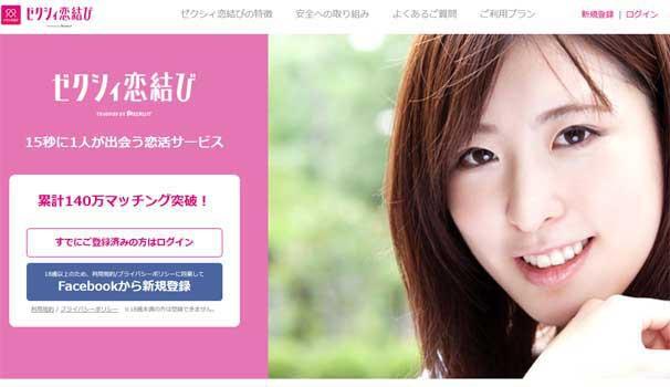 ゼクシィ恋結びの評判・口コミ!リクルートグループが運営する安心アプリ